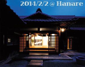 Hanare2