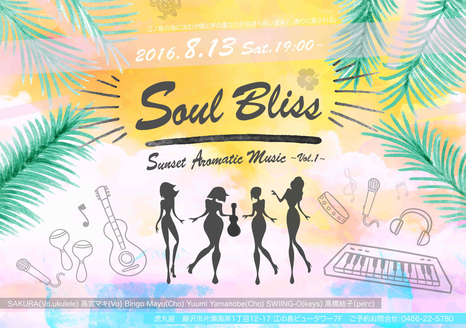Soul_bliss_live_omote
